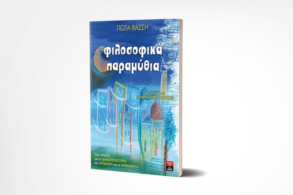 Φιλοσοφικά Παραμύθια - Βιβλιοπαρουσίαση στο Ίδρυμα Αικατερίνης Λασκαρίδη
