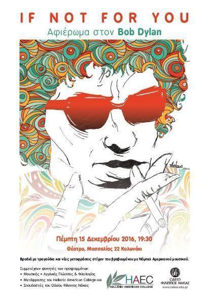 If Not For You | Αφιέρωμα στον Bob Dylan
