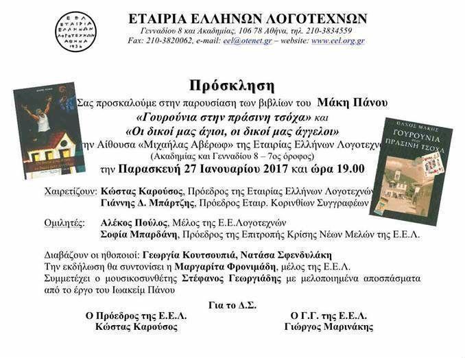 Παρουσίαση των βιβλίων του Μάκη Πάνου στην Εταιρία Ελλήνων Λογοτεχνών