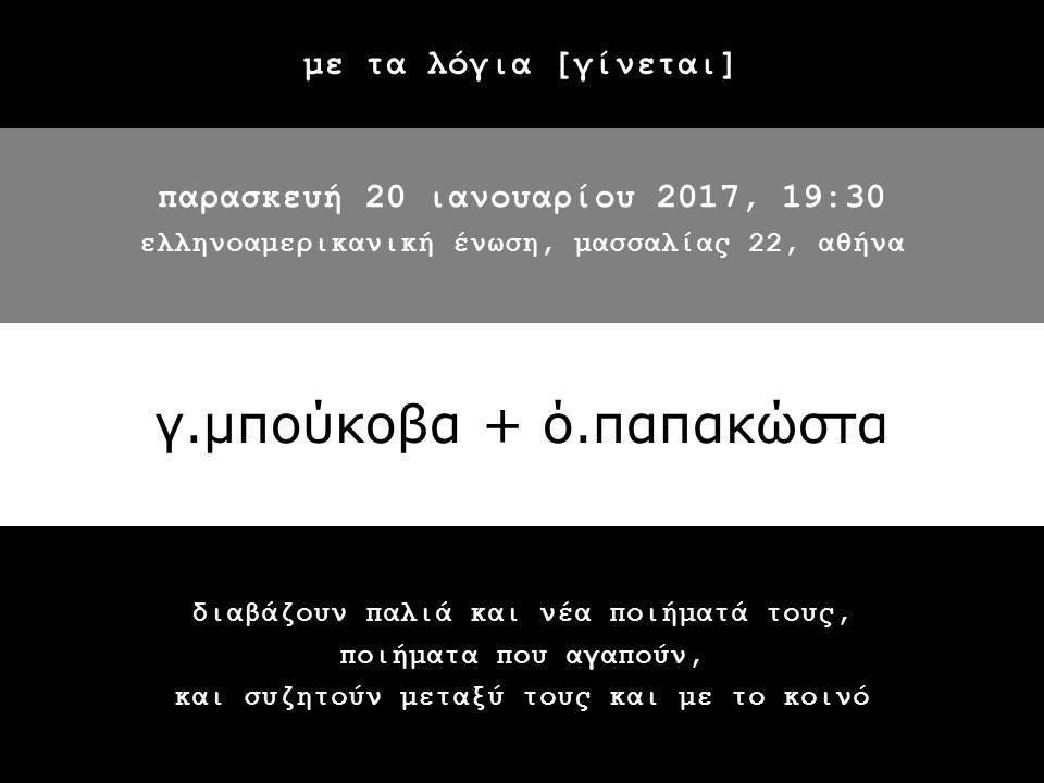 Με τα λόγια (γίνεται) - Γιάννα Μπούκοβα & Όλγα Παπακώστα