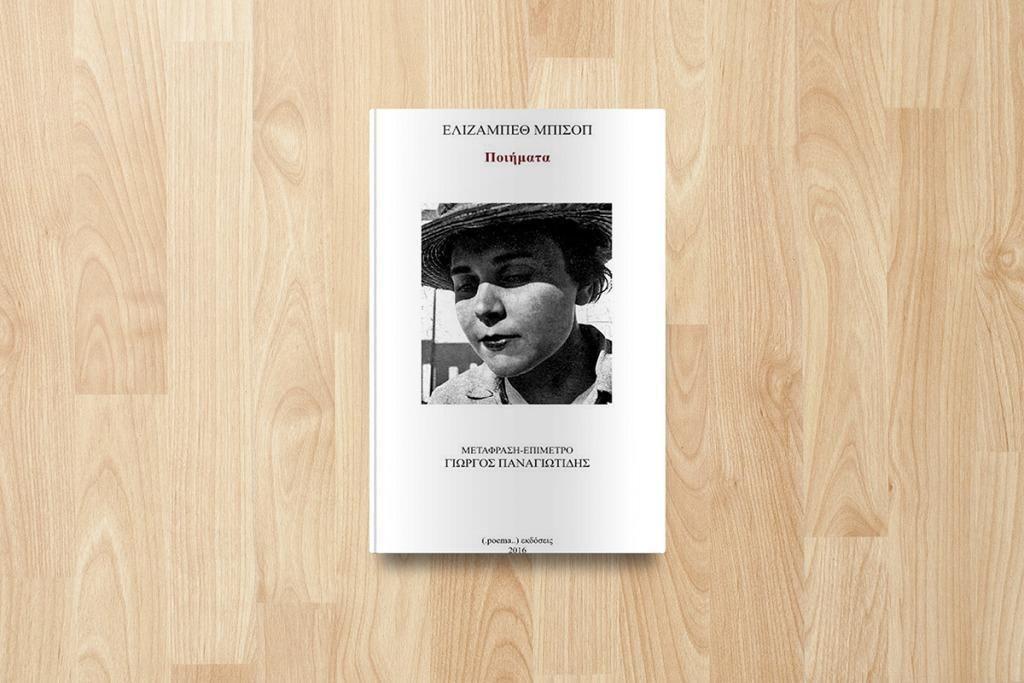 Παρουσίαση της ανθολογίας ποιημάτων της Εlizabeth Bishop στην Ελληνοαμερικανική Ένωση