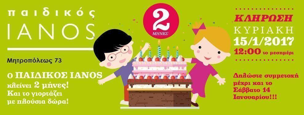 Ο ΠΑΙΔΙΚΟΣ IANOS κλείνει 2 μήνες και το γιορτάζει με κληρώσεις και πλούσια δώρα