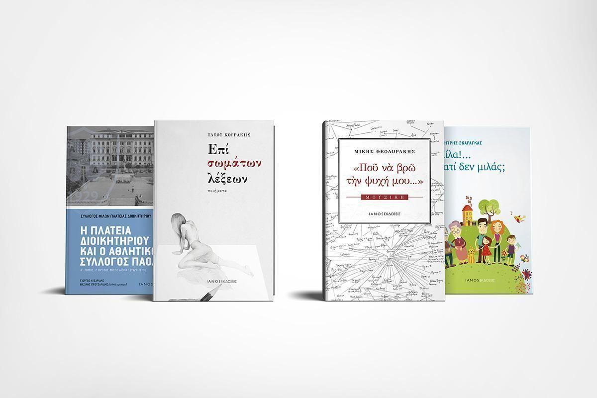 4 νέοι τίτλοι από τις εκδόσεις IANOS