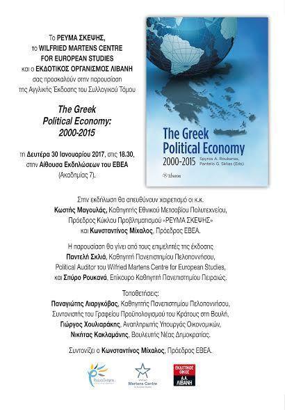 The Greek Political Economy: 2000-2015 | Βιβλιοπαρουσίαση στην Αίθουσα Εκδηλώσεων του ΕΒΕΑ