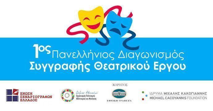 1ος Πανελλήνιος Διαγωνισμός Συγγραφής Θεατρικού Έργου