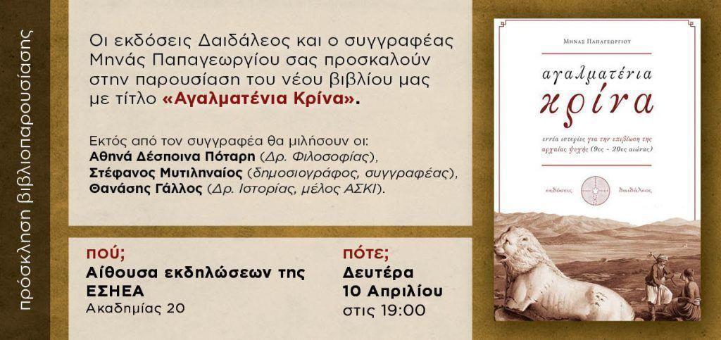 Αγαλματένια Κρίνα παρουσίαση του βιβλίου του Μηνά Παπαγεωργίου στην ΕΣΗΕΑ