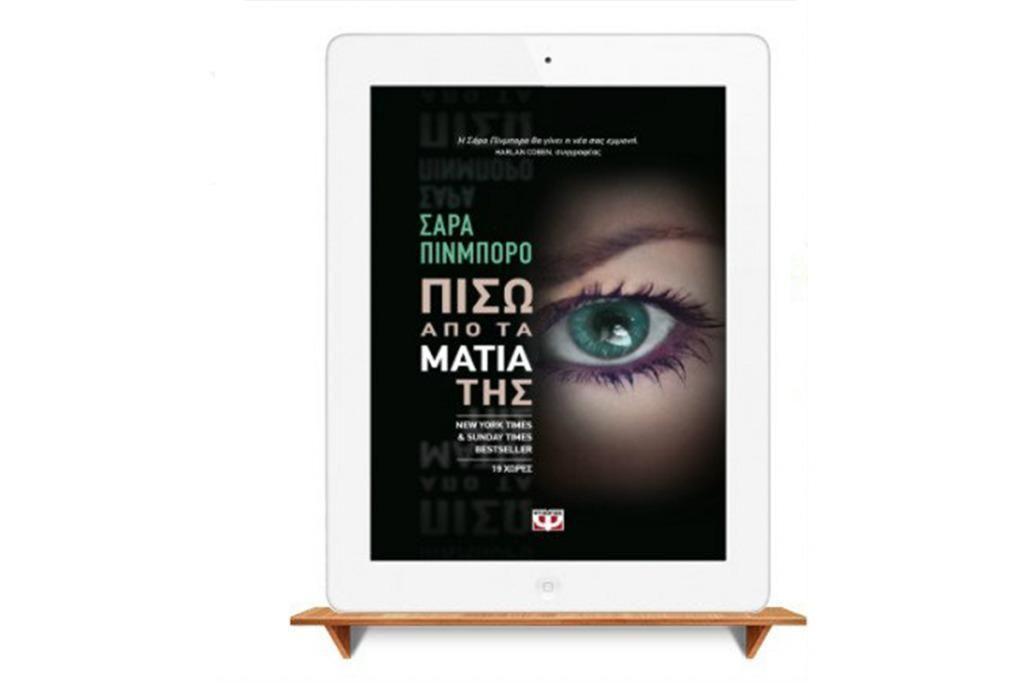 Άνοιξη με νέα e-books από τις Εκδόσεις Ψυχογιός