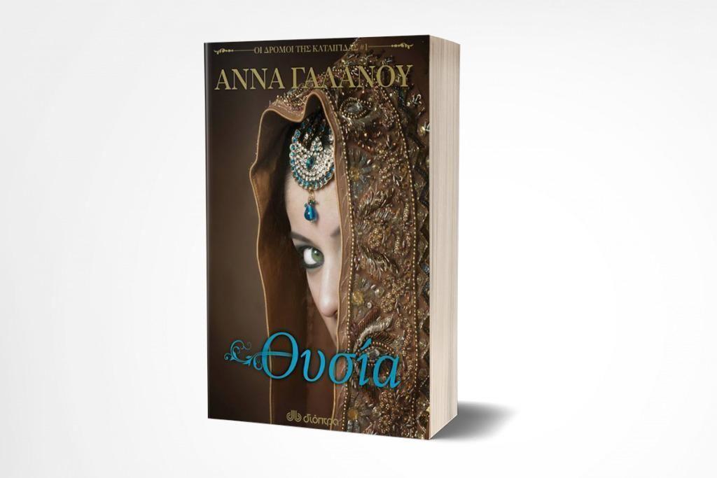 Θυσία (Οι δρόμοι της καταιγίδας #1) - Το νέο βιβλίο της Άννας Γαλανού από τις Εκδόσεις Διόπτρα