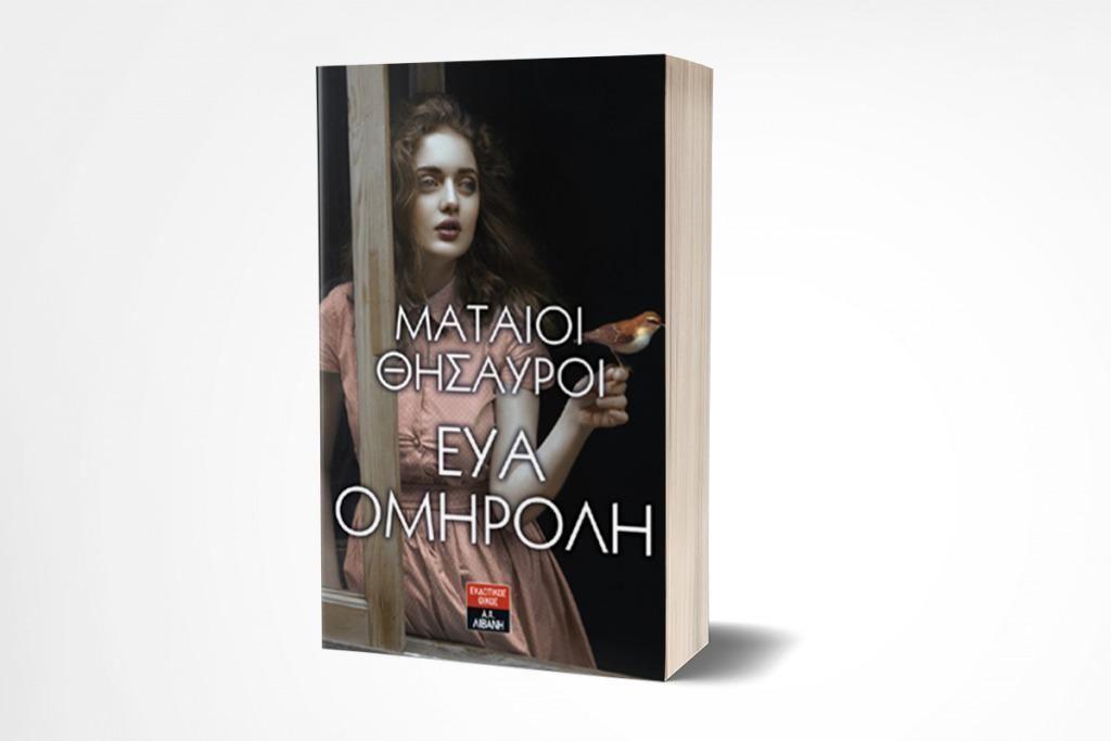 """Κυκλοφόρησε το νέο βιβλίο της Εύας Ομηρόλη """"Μάταιοι Θησαυροί"""""""