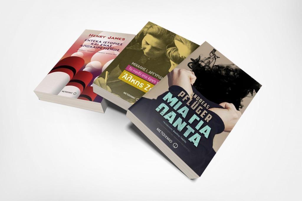 Νέα βιβλία από τις εκδόσεις ΜΕΤΑΙΧΜΙΟ (27 Μαρτίου 2017)