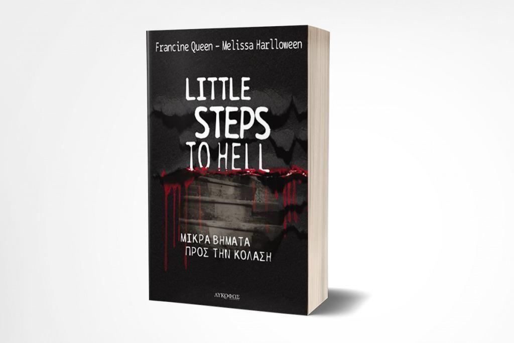 Little Steps to Hell - Βιβλιοπαρουσίαση από τις Εκδόσεις Λυκόφως