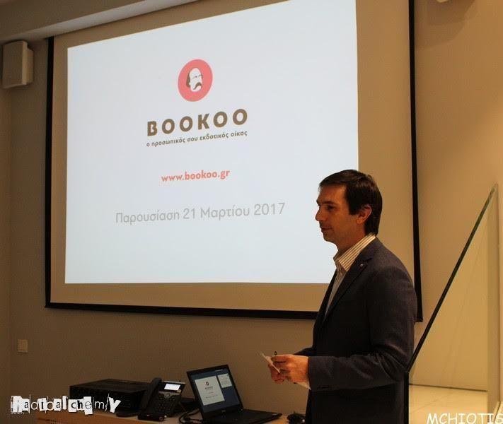 Με μεγάλη επιτυχία πραγματοποιήθηκε στον χώρο του βιβλιοπωλείου των Εκδόσεων Ψυχογιός, η παρουσίαση του νέου εγχειρήματος που ακούει στο όνομα «Bookoo», από τον εκδότη κ. Χάρη Ψυχογιό. Bookoo ονομάζεται ο πρώτος προσωπικός εκδοτικός οίκος που παρέχει την δυνατότητα στους συγγραφείς, αλλά και όχι μόνο, να εκδώσουν και να διαθέσουν το έργο τους σε όλο τον κόσμο. Πανεπιστημιακοί που θέλουν να εκδώσουν τα συγγράμματά τους αλλά και φοιτητές που θέλουν να εκδώσουν τις εργασίες τους, μπορούν να το κάνουν εύκολα, ποιοτικά και άμεσα. Ακόμα και μέσα από την ασφάλεια του γραφείου του ένας δημιουργός μπορεί να επιλέξει μέσα από ελάχιστα βήματα, την εμφάνιση της προσωπικής του έκδοσης. Μέσα από το σύγχρονο περιβάλλον του Bookoo μπορεί να «φορτώσει» ο ίδιος το εξώφυλλο και το αρχείο του βιβλίου του ενώ πρωτοποριακά μπορεί κατά τη διάρκεια της διαδικασίας να αγοράσει υπηρεσίες που του παρέχονται σε επαγγελματικό επίπεδο με την γνώση και εμπειρία των ανθρώπων των εκδόσεων. Υπηρεσίες όπως η επιμέλεια, εικονογράφηση, η δημιουργία του εξωφύλλου, η τροποποίηση σε ebook, παροχή ISBN αλλά και εκτύπωση του βιβλίου διαλέγονται σταδιακά προς την ολοκλήρωση εάν το θέλει ο συγγραφέας. Και για όσους δεν γνωρίζουν τις διαφορές μεταξύ των ειδών χαρτιού, υπάρχει πάντα η επιλογή αποστολής σχετικών δειγμάτων. Μετά την ολοκλήρωση των βημάτων ο συγγραφέας μπορεί να παραγγείλει ένα δείγμα της δουλειάς και αφού το ελέγξει μπορεί να προβεί σε όποια αλλαγή θέλει πριν την εκτύπωση των βιβλίων του. Τα πνευματικά δικαιώματα αλλά και τα εκδοτικά παραμένουν στον ίδιο τον συγγραφέα ο οποίος μπορεί να προωθήσει με όποιον τρόπο θέλει το έργο του αλλά και να λαμβάνει εκ ολοκλήρου τα κέρδη των πωλήσεων ενώ τα βιβλία προβάλλονται και πωλούνται μέσα από το eshop των εκδόσεων αλλά και από ξένες διαδικτυακές πλατφόρμες όπως το Kobo και το iTunes. Εμείς να ευχηθούμε Καλοτάξιδες Εκδόσεις!