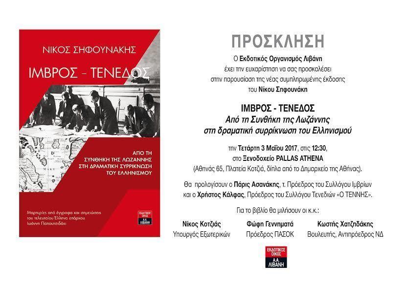 """Παρουσίαση του βιβλίου """"Ίμβρος - Τένεδος"""" του Νίκου Σηφουνάκη"""