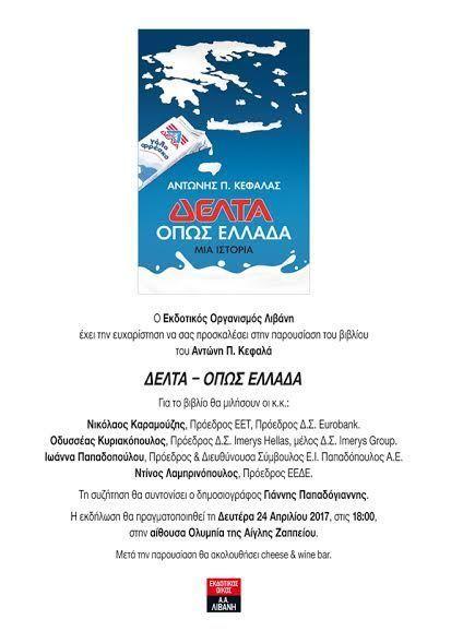"""Ο Εκδοτικός Οργανισμός Λιβάνη σας προσκαλεί στην παρουσίαση του βιβλίου """"ΔΕΛΤΑ – ΟΠΩΣ ΕΛΛΑΔΑ"""""""