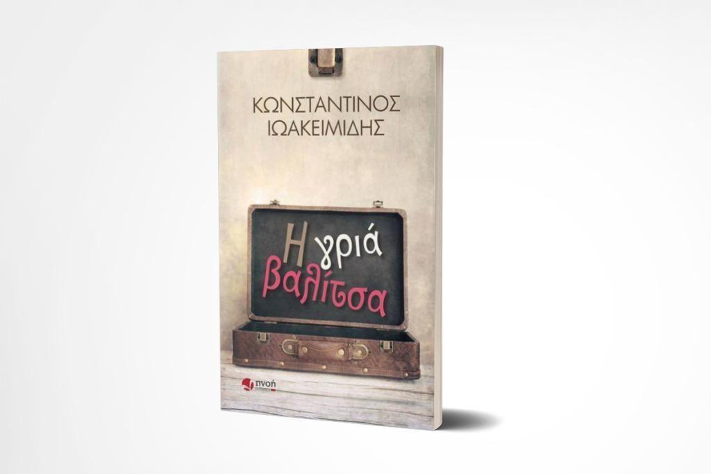 """Κωνσταντίνος Ιωακειμίδης: """"Η γριά βαλίτσα"""" κριτική της Λυδίας Ψαραδέλλη"""