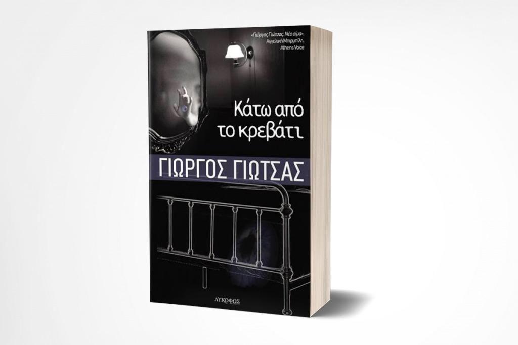 """Κυκλοφόρησε από τις Εκδόσεις Λυκόφως το νέο βιβλίο του Γιώργου Γιώτσα, """"Κάτω από το κρεβάτι"""""""