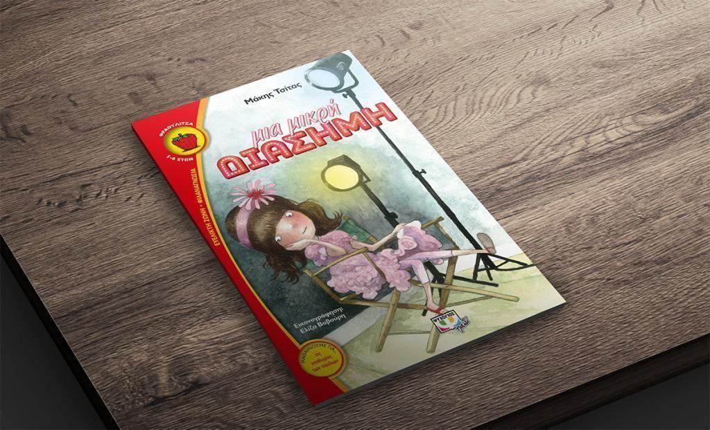 """Μάκης Τσίτας: """"Μια μικρή διάσημη"""" (εικονογράφηση Ελίζα Βαβούρη) κριτική της Λυδίας Ψαραδέλλη"""