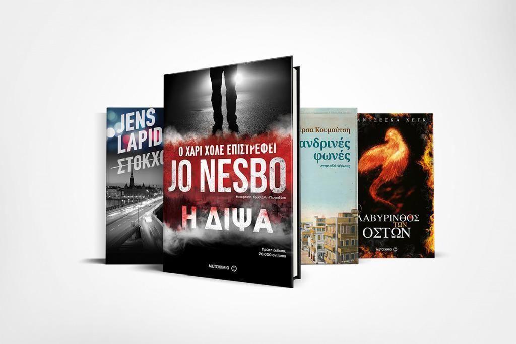 Η Δίψα, Στοκχόλμη, Ο λαβύρινθος των οστών και Αλεξανδρινές φωνές στην οδό Λέψιους, τα νέα βιβλία από τις Εκδόσεις Μεταίχμιο