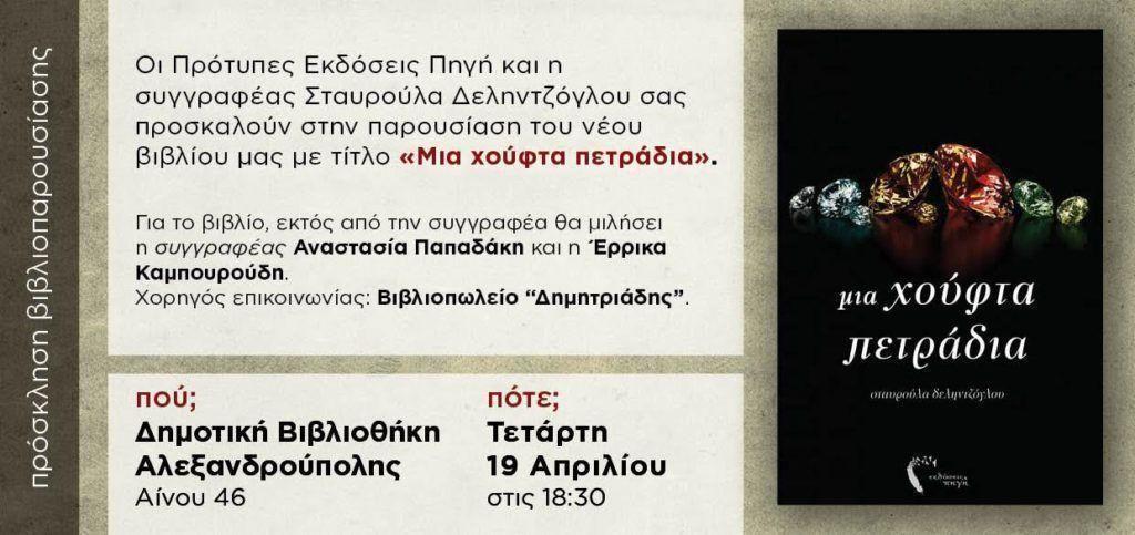 Μια χούφτα πετράδια - Βιβλιοπαρουσίαση στη Δημοτική Βιβλιοθήκη Αλεξανδρούπολης