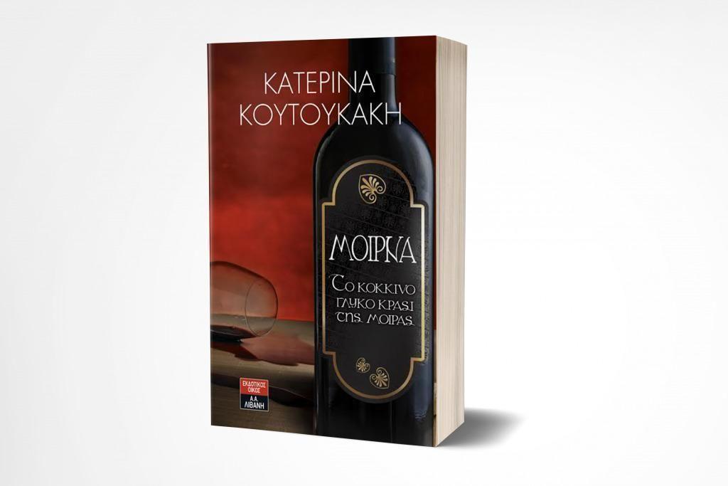 Κατερίνα Κουτουκάκη: «Μοίρνα - Το Κόκκινο Γλυκό Κρασί της Μοίρας» κριτική της Λυδίας Ψαραδέλλη