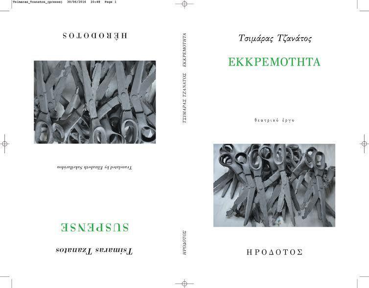 Εκκρεμότητα/Suspense: Επανακυκλοφορεί σε ανανεωμένη (δίγλωσση) έκδοση από τις Εκδόσεις Ηρόδοτος