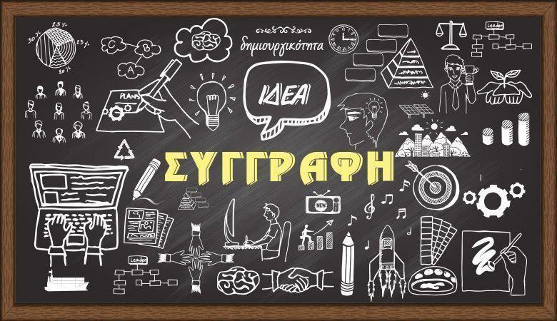Οι Εκδόσεις Ψυχογιός και το BOOKOO σας καλούν σε μαθήματα Δημιουργικής Γραφής με τον Αλέξη Σταμάτη