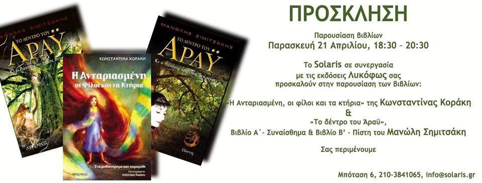 Signing των συγγραφέων Κωνσταντίνα Κοράκη και Μανώλη Σιμιτσάκη στο Solaris