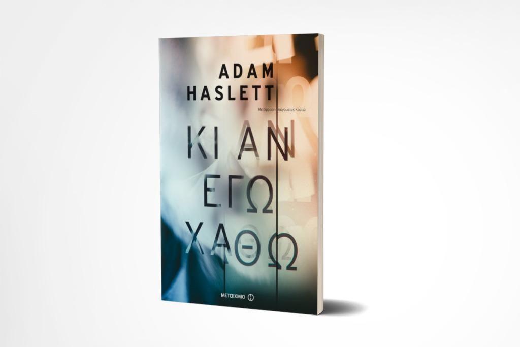 """Στα καλύτερα μυθιστορήματα του 2016 το """"Κι αν εγώ χαθώ"""" του Αμερικανού Adam Haslett"""