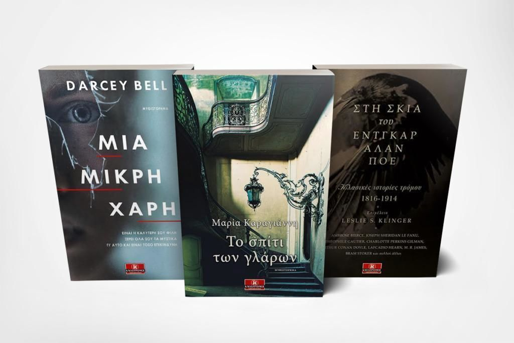 Τρεις νέοι τίτλοι από τις Εκδόσεις Κλειδάριθμος