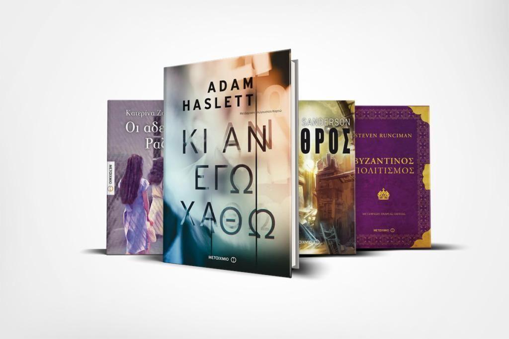 Νέα βιβλία από τις εκδόσεις ΜΕΤΑΙΧΜΙΟ | 29.5.2017