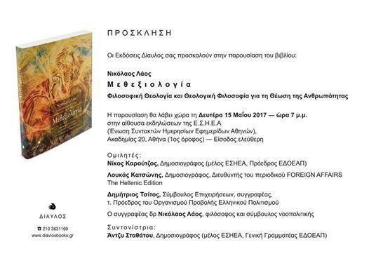 """Βιβλιοπαρουσίαση: """"Μεθεξιολογία"""" από τις Εκδόσεις Δίαυλος και τον συγγραφέα Νικόλαο Λάο"""