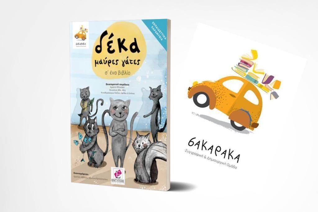 """Παρουσίαση του νέου βιβλίου """"Δέκα μαύρες γάτες σ' ένα βιβλίο'', από την ομάδα ΣΑΚΑΡΑΚΑ"""