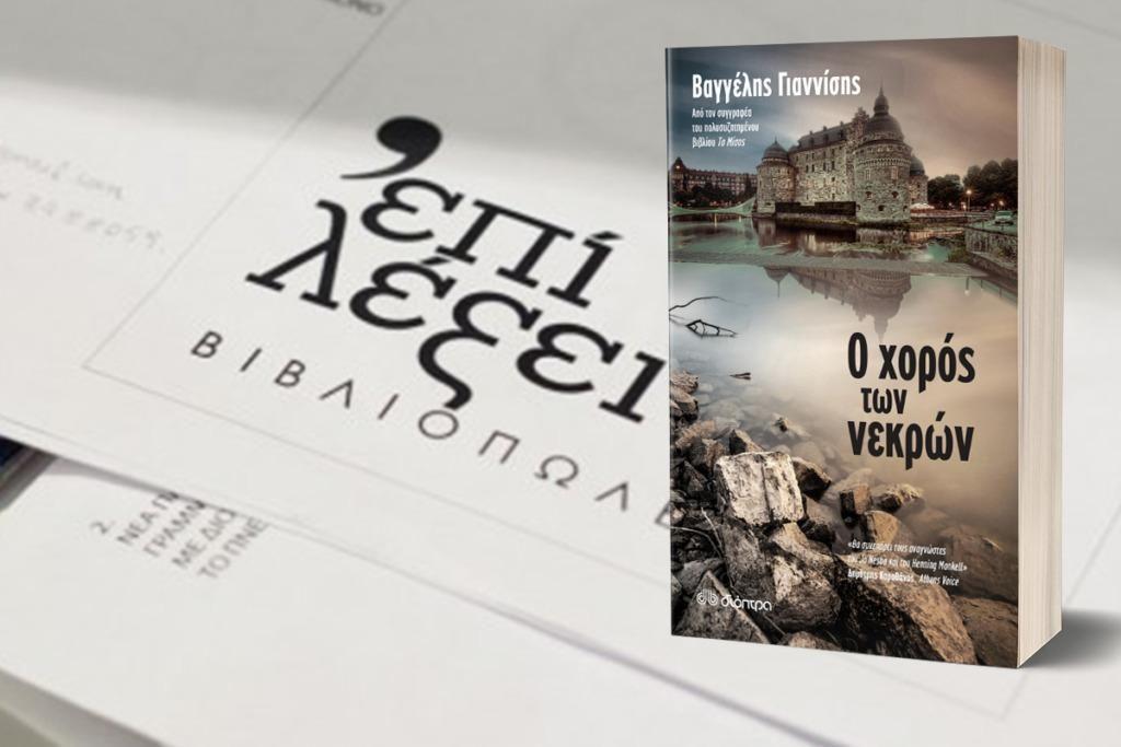 """Βιβλιοπαρουσίαση: """"Ο χορός των νεκρών"""" του Βαγγέλη Γιαννίση στην Αθήνα"""