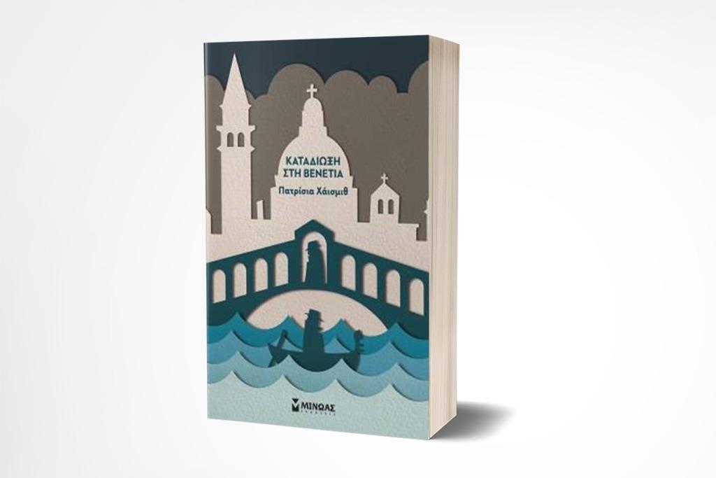 Νέα κυκλοφορία: Καταδίωξη στη Βενετία