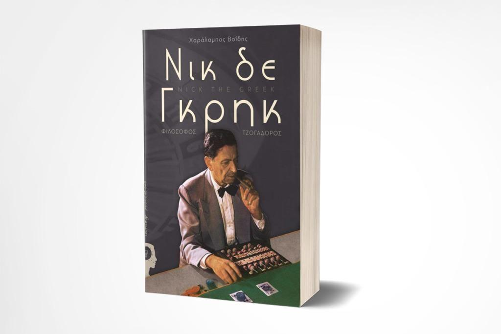 Νέα κυκλοφορία: Νικ δε Γκρηκ, Φιλόσοφος - Τζογαδόρος