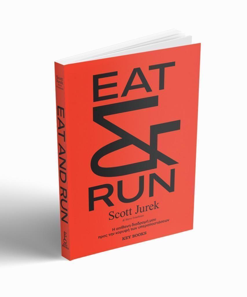 EAT & RUN: Το Nέο Bιβλίο της Key Books για το Tρέξιμο