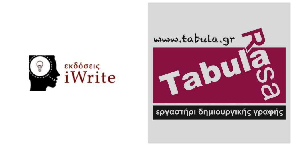 Βιβλιοπαρουσίαση: «Μπου Ξελευθερία» από τις Εκδόσεις iWrite και το Εργαστήρι Δημιουργικής Γραφής «Tabula Rasa»