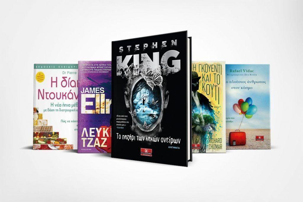 Πέντε νέοι τίτλοι από τις Εκδόσεις Κλειδάριθμος