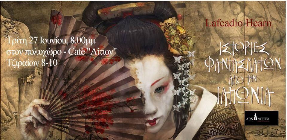 Βιβλιοπαρουσίαση: ''Ιστορίες Φαντασμάτων από την Ιαπωνία''