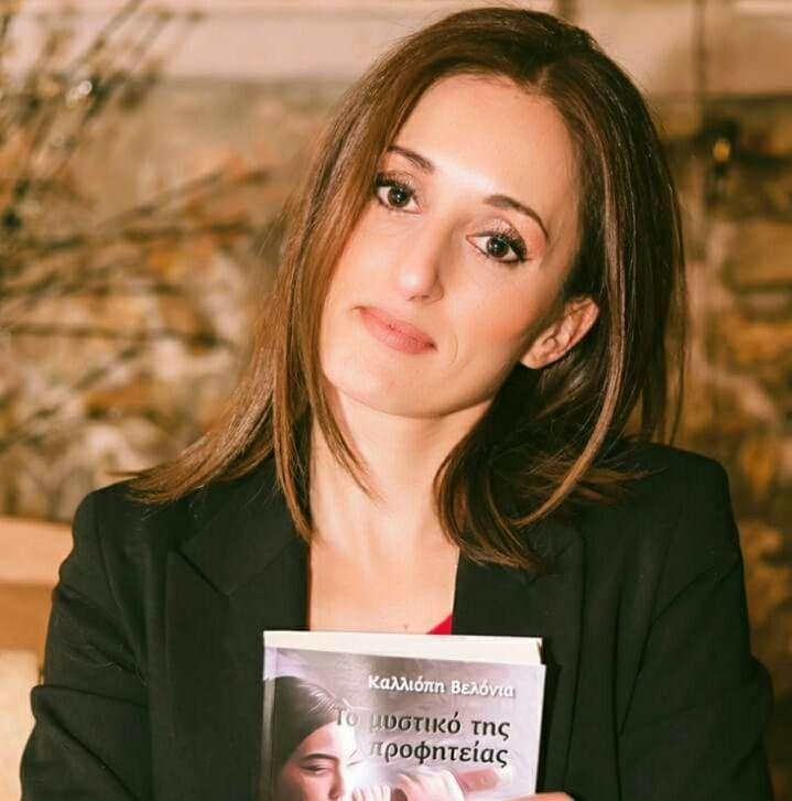 """Καλλιόπη Βελόνια: """"Ένα μέλλον χωρίς βιβλία είναι ένα μέλλον στείρο, γκρίζο, χωρίς ελπίδα"""""""