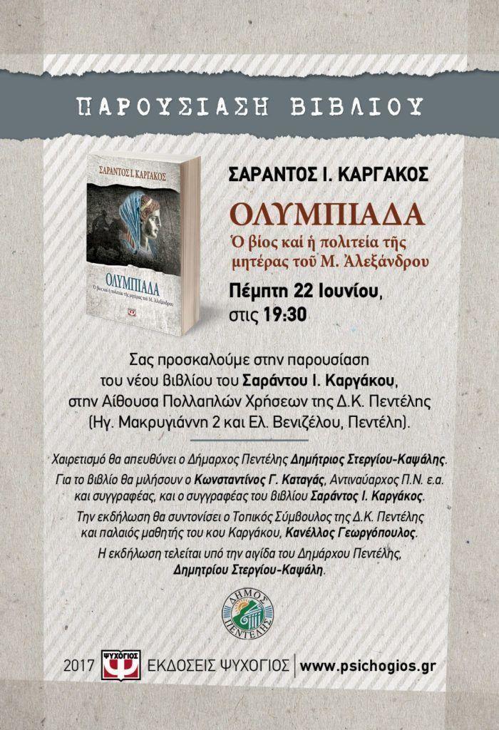 """Βιβλιοπαρουσίαση: """"Ολυμπιάδα. Ο βίος και η πολιτεία της μητέρας του Μ. Αλεξάνδρου"""""""