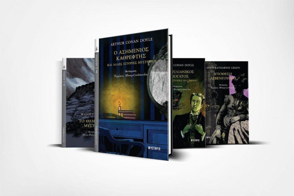 Νέα σειρά μυστηρίου από τις Εκδόσεις Gutenberg