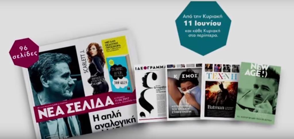 """""""Νέα σελίδα"""": Η νέα κυριακάτικη εφημερίδα από τον εκδότη Ηλία Λιβάνη"""