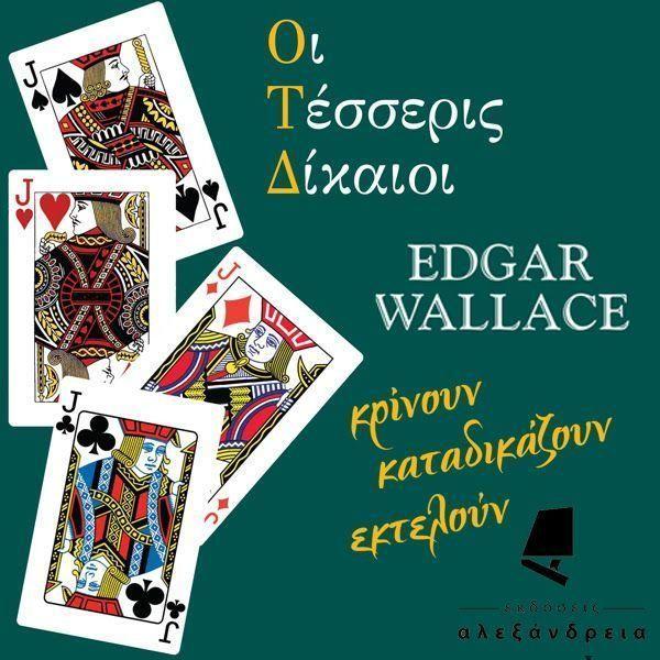Edgar Wallace «Οι Τέσσερις Δίκαιοι», Νέα σειρά Μαύρη Γάτα από τις Εκδόσεις Αλεξάνδρεια