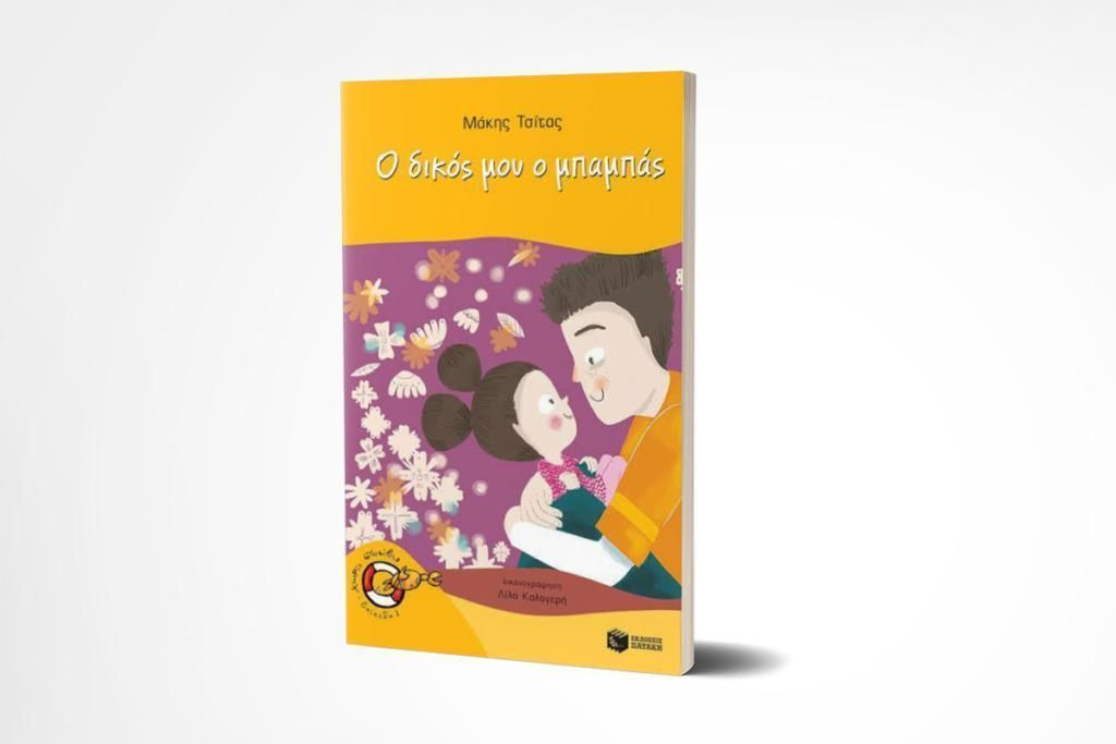 «Ο δικός μου ο μπαμπάς»: Ένα ιδανικό βιβλίο-δώρο για τη Γιορτή του Πατέρα στις 18 Ιουνίου