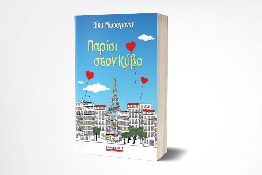 Παρουσίαση βιβλίου: Παρίσι στον Κύβο