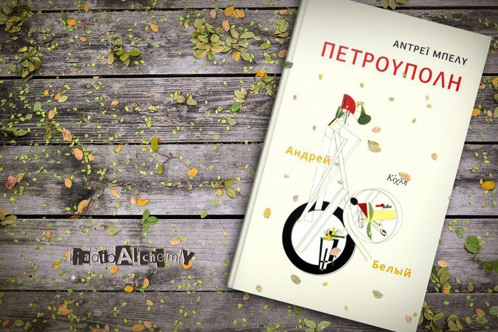 """Αποσπάσματα: """"Πετρούπολη"""" του Αντρέι Μπέλυ"""
