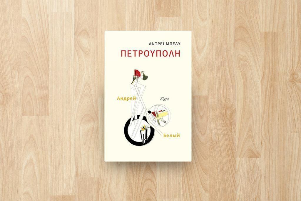 """Νέα κυκλοφορία: """"Πετρούπολη"""""""