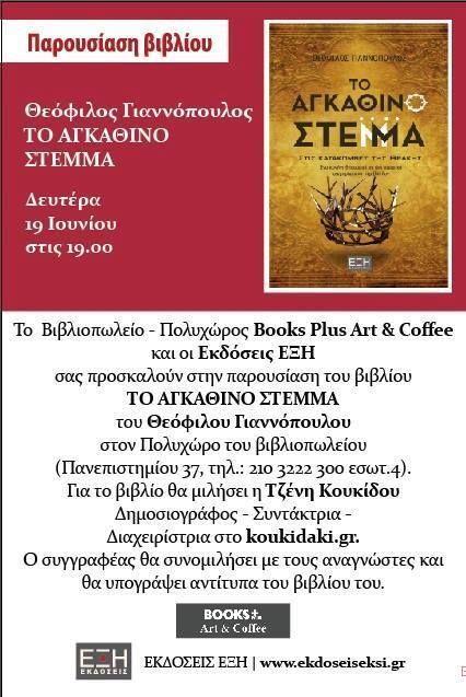 Βιβλιοπαρουσίαση: «Το Αγκάθινο Στέμμα» στη Αθήνα