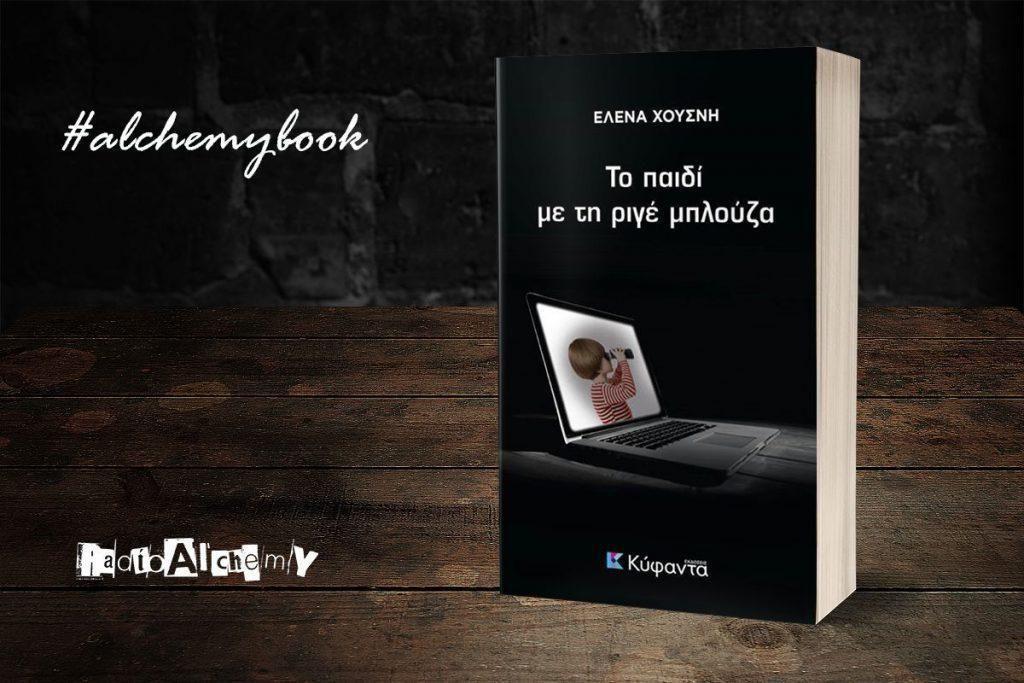 «Το παιδί με τη ριγέ μπλούζα» -κριτική του βιβλίου της Έλενας Χουσνή